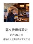 郭文贵爆料革命 2019年3月