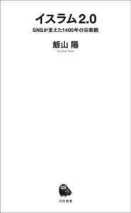 イスラム2.0 SNSが変えた1400年の宗教観 Book Cover