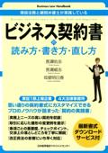 Business Law Handbook ビジネス契約書の読み方・書き方・直し方 Book Cover