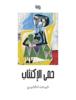 Faisal - حمى الإكتئاب  artwork