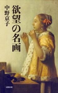 欲望の名画 Book Cover