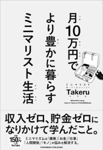 月10万円で より豊かに暮らす ミニマリスト生活 Book Cover