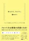 ほんとに、フォント。フォントを活かしたデザインレイアウトの本 Book Cover