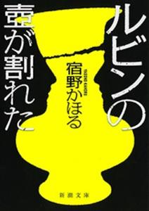 ルビンの壺が割れた(新潮文庫) Book Cover