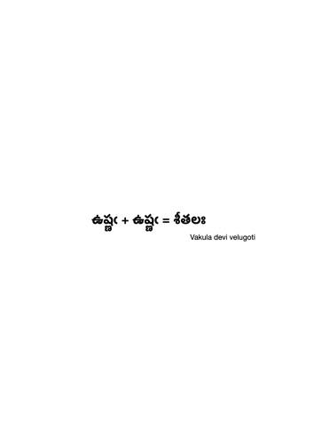 Ushnam+Ushnam=Seethalaha E-Book Download