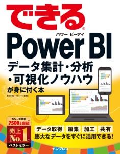 できるPower BI データ集計・分析・可視化ノウハウが身に付く本 Book Cover