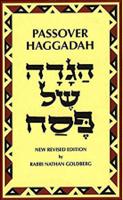 Nathan Goldberg - Passover Haggadah artwork