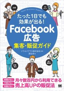 たった1日でも効果が出る! Facebook広告集客・販促ガイド Book Cover