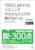 [音声DL付]TOEIC(R) L&Rテスト リスニング ゼロからスコアが稼げるドリル Book Cover