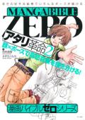 漫画バイブル・ゼロシリーズ アタリ革命2 Book Cover