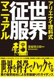 アリエナイ理科式世界征服マニュアル Book Cover
