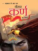 Mahabharat Ke Amar Paatra - Veervar Karan