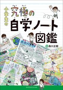 小学生の究極の自学ノート図鑑 Book Cover