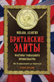 Британские элиты: факторы глобального превосходства. От Плантагенетов до Скрипалей Book Cover