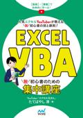 Excel VBA 脱初心者のための集中講座 Book Cover
