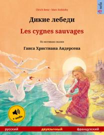 Дикие лебеди – Les cygnes sauvages (русский – французский)