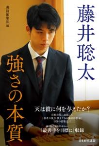 藤井聡太 強さの本質 Book Cover