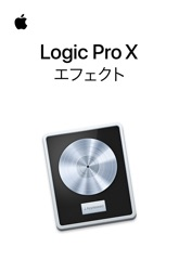 Logic Pro Xエフェクト