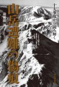 十大事故から読み解く 山岳遭難の傷痕 Book Cover