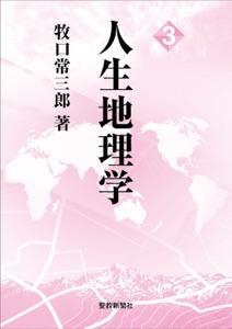 人生地理学 3 Book Cover