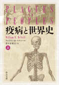 疫病と世界史(上) Book Cover