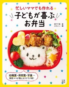 忙しいママでも作れる子どもが喜ぶお弁当 Book Cover