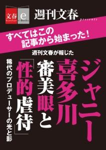 週刊文春が報じた ジャニー喜多川  審美眼と「性的虐待」【文春e-Books】 Book Cover