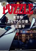 PUZZLE 東京駅おもてうら交番・堀北恵平 Book Cover