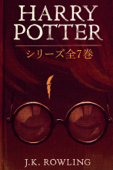 Harry Potter: シリーズ全7巻 Book Cover
