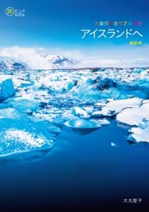 大自然とカラフルな街 アイスランドへ 最新版 Book Cover