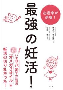 最強の妊活! Book Cover