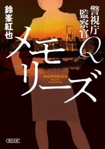 警視庁監察官Q メモリーズ Book Cover
