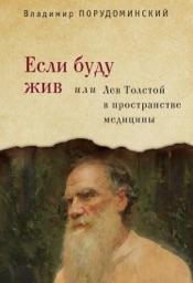 Download and Read Online Если буду жив, или Лев Толстой в пространстве медицины