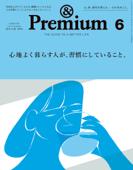 &Premium(アンド プレミアム) 2019年6月号 [心地よく暮らす人が、習慣にしていること。]