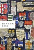 悲しみの秘義 Book Cover