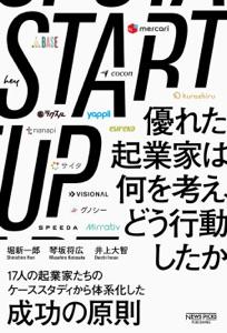 STARTUP 優れた起業家は何を考え、どう行動したか Book Cover