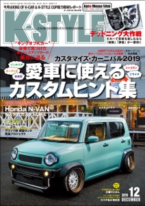 K-STYLE 2019年 12月号 Book Cover