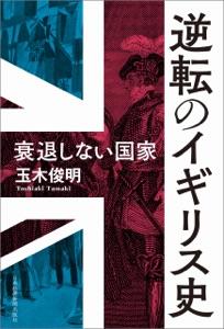 逆転のイギリス史 衰退しない国家 Book Cover