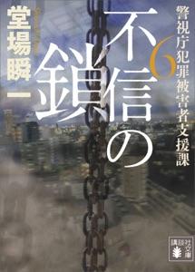 不信の鎖 警視庁犯罪被害者支援課6 Book Cover
