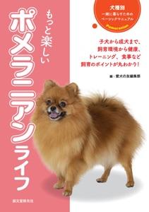 もっと楽しい ポメラニアンライフ Book Cover