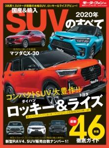 ニューモデル速報 統括シリーズ 2020年 国産&輸入SUVのすべて Book Cover
