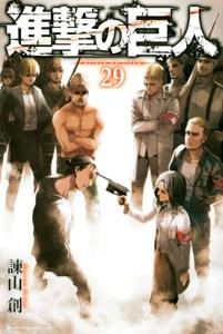 進撃の巨人(29) Book Cover