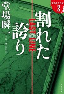 割れた誇り ラストライン2 Book Cover
