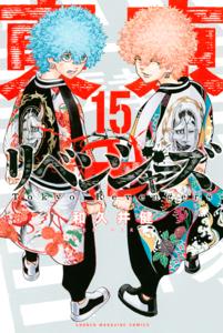 東京卍リベンジャーズ(15) Book Cover