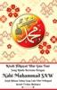 Kisah Hikayat Ular Gua Tsur Yang Rindu Bertemu Dengan Nabi Muhammad SAW Sejak Ribuan Tahun Yang Lalu Edisi Trilingual