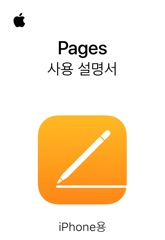 iPhone용 Pages 사용 설명서