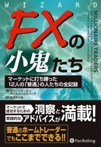 FXの小鬼たち Book Cover