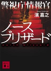 警視庁情報官 ノースブリザード Book Cover
