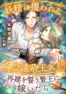 妖精に攫われた不思議系王女が再建を誓う賢王に嫁いだら Book Cover
