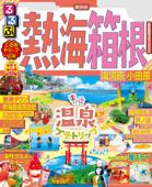 るるぶ熱海 箱根 湯河原 小田原(2021年版) Book Cover